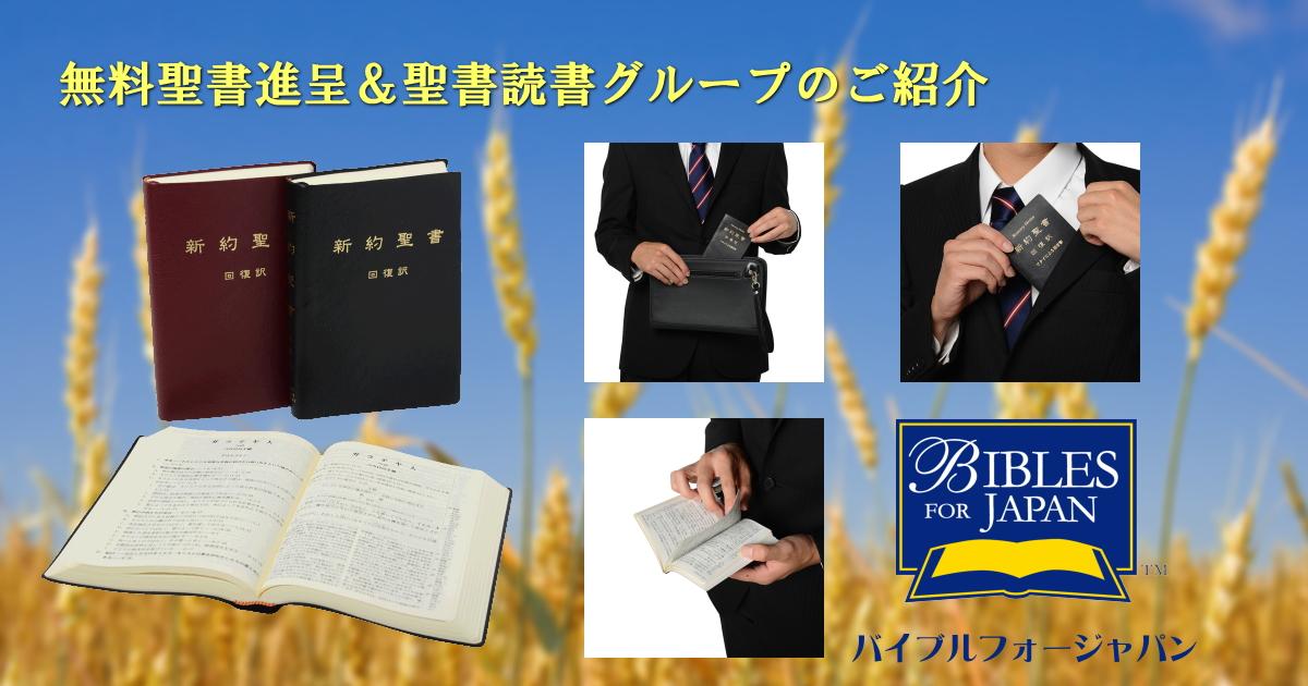バイブルフォージャパンは解説付き新約聖書の無料進呈と、聖書読書会のご紹介を行う財団法人です