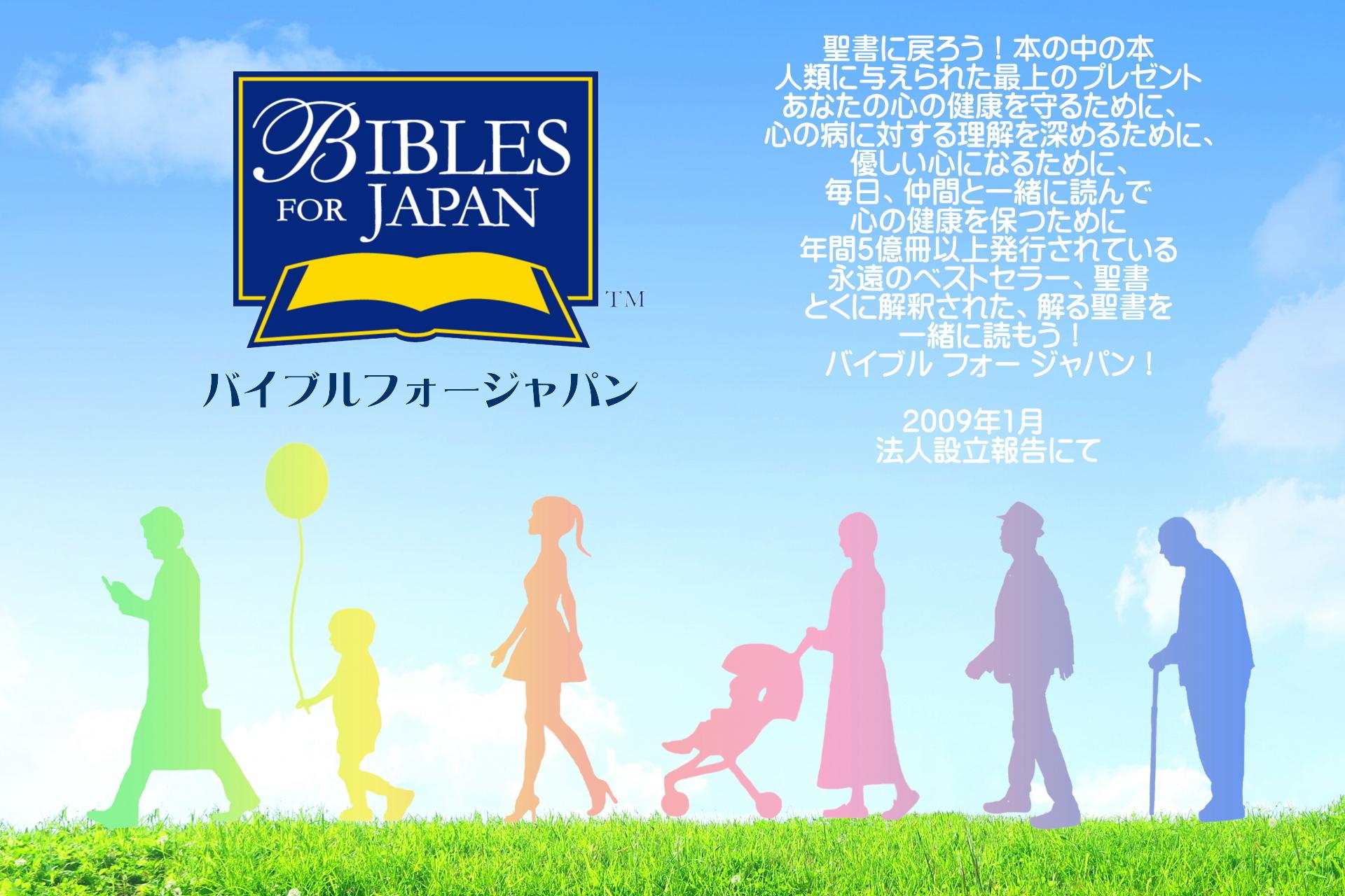 バイブルフォージャパンの宣言