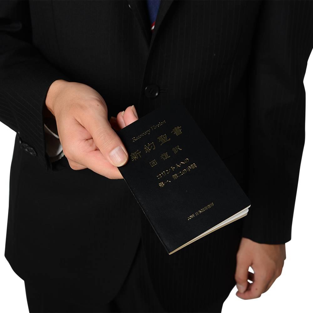 Q.全新約聖書が欲しいのですが送ってもらえますか?