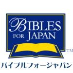 バイブルフォージャパン