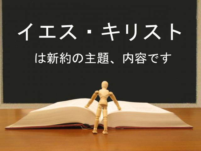イエス・キリストは新約の主題、内容です:回復訳聖書と他の日本語訳との比較(1)