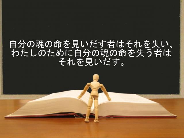 自分の魂の命を見いだす者はそれを失い、わたしのために自分の魂の命を失う者はそれを見いだす。:回復訳聖書と他の日本語訳との比較(9)
