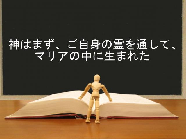 神はまず、ご自身の霊を通して、マリアの中に生まれた:回復訳聖書と他の日本語訳との比較(3)