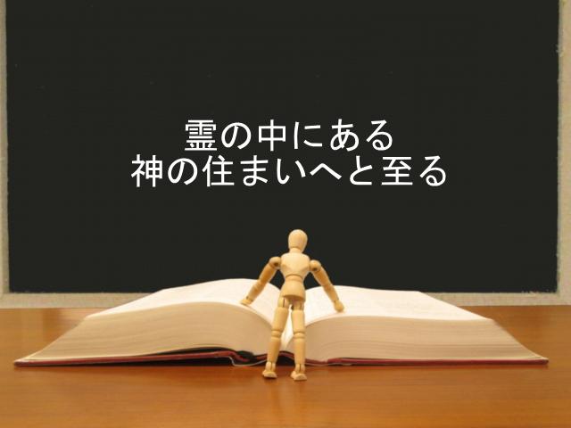 霊の中にある神の住まいへと至る:回復訳聖書と他の日本語訳との比較(6)
