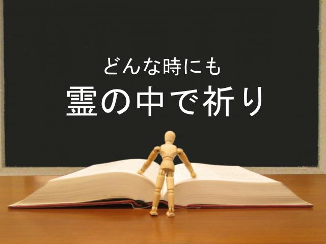 どんな時にも霊の中で祈り:回復訳聖書と他の日本語訳との比較(7)