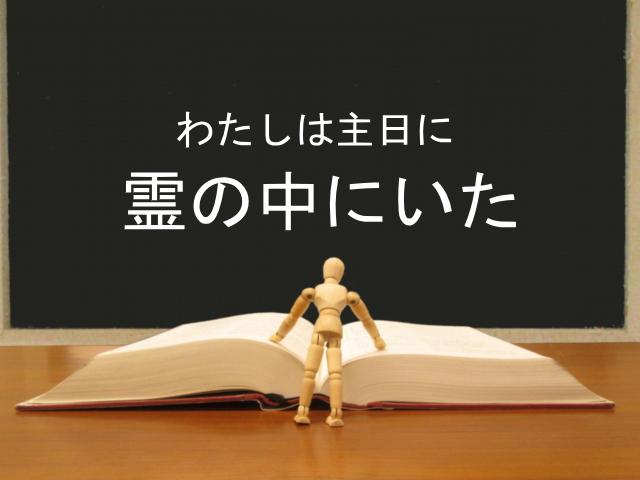 わたしは主日に霊の中にいた:回復訳聖書と他の日本語訳との比較(8)