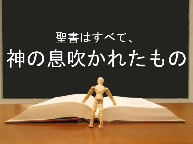 聖書はすべて、神の息吹かれたもの:回復訳聖書と他の日本語訳との比較(10)