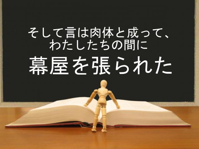 そして言は肉体と成って、わたしたちの間に幕屋を張られた:回復訳聖書と他の日本語訳との比較(11)