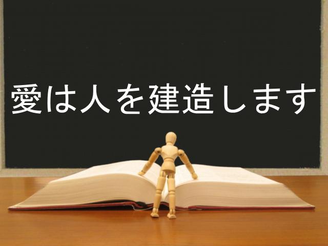 愛は人を建造します:回復訳聖書と他の日本語訳との比較(12)