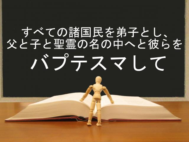 すべての諸国民を弟子とし、父と子と聖霊の名の中へと彼らをバプテスマして:回復訳聖書と他の日本語訳との比較(13)