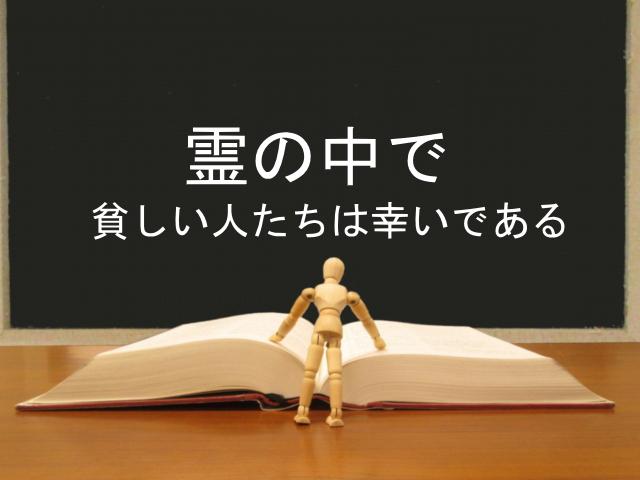 霊の中で貧しい人たちは幸いである:回復訳聖書と他の日本語訳との比較(14)