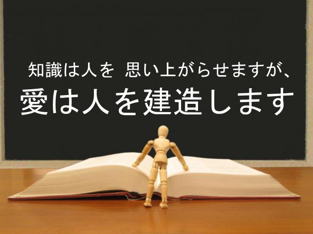 知識は人を 思い上がらせますが、愛は人を建造します:回復訳聖書と他の日本語訳との比較(17)