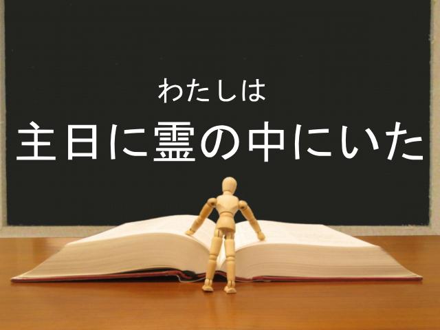 わたしは主日に霊の中にいた:回復訳聖書と他の日本語訳との比較(18)