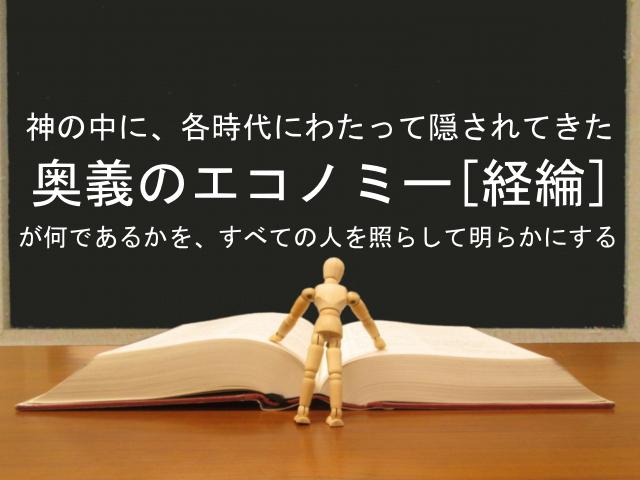 神の中に、各時代にわたって隠されてきた奥義のエコノミー[経綸]が何であるかを、すべての人を照らして明らかにする:回復訳聖書と他の日本語訳との比較(21)