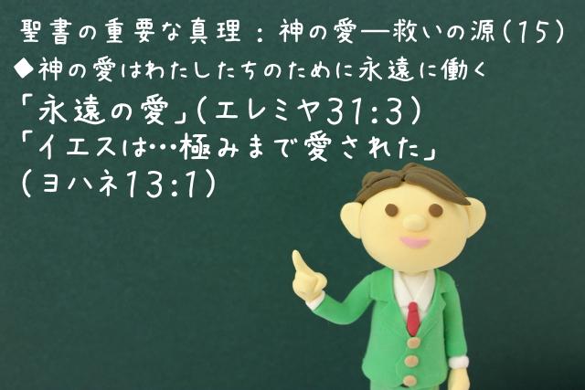「永遠の愛」「イエスは…極みまで愛された」:聖書の重要な真理【神の愛―救いの源】(15)