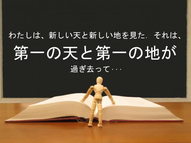 わたしは、新しい天と新しい地を見た.それは、第一の天と第一の地が過ぎ去って・・・:回復訳聖書と他の日本語訳との比較(22)