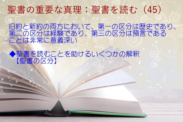 旧約と新約の両方において、第一の区分は歴史であり、第二の区分は経験であり、第三の区分は預言であることは非常に意義深い:聖書の重要な真理【聖書を読む】(45)