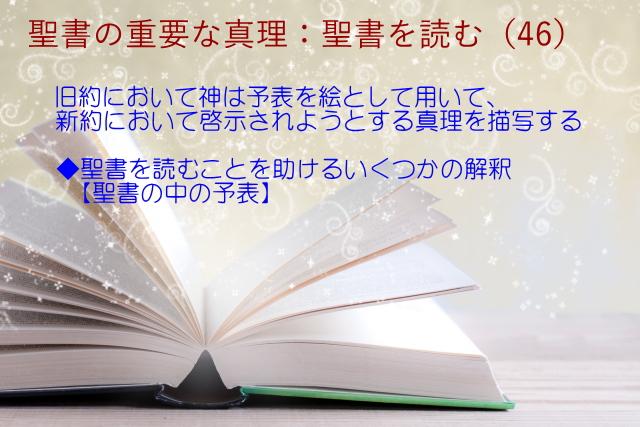旧約において神は予表を絵として用いて、新約において啓示されようとする真理を描写する:聖書の重要な真理【聖書を読む】(46)