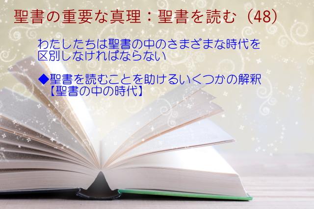 わたしたちは聖書の中のさまざまな時代を区別しなければならない:聖書の重要な真理【聖書を読む】(48)