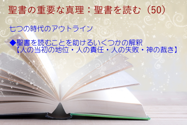 七つの時代のアウトライン:聖書の重要な真理【聖書を読む】(50)