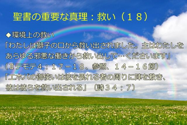環境上の救い「わたしは獅子の口から救い出されました。主はわたしをあらゆる邪悪な働きから救い出して…くださいます」「エホバの御使いは彼を畏れる者の周りに陣を敷き、彼は彼らを救い出される」:聖書の重要な真理【救い】(18)
