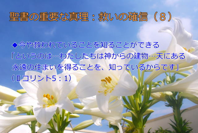 今や救われていることを知ることができる「というのは…わたしたちは神からの建物…天にある永遠の住まいを得ることを、 知っているからです」:聖書の重要な真理【救いの確信】(8)