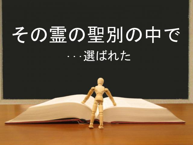 その霊の聖別の中で・・・選ばれた:回復訳聖書と他の日本語訳との比較(23)