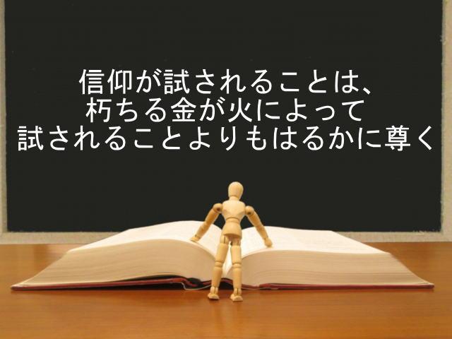 信仰が試されることは、朽ちる金が火によって試されることよりもはるかに尊く:回復訳聖書と他の日本語訳との比較(24)