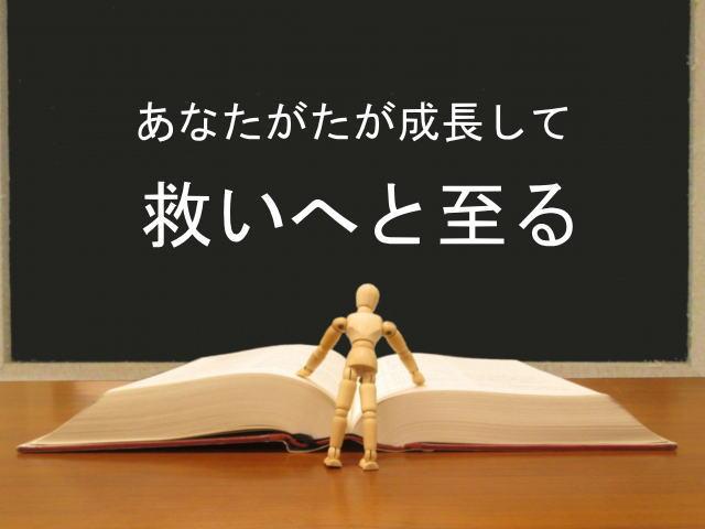 あなたがたが成長して救いへと至る:回復訳聖書と他の日本語訳との比較(25)
