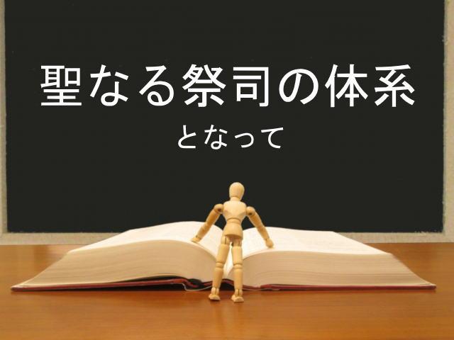 聖なる祭司の体系となって:回復訳聖書と他の日本語訳との比較(26)