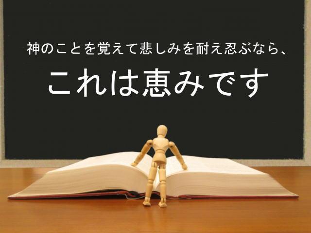 神のことを覚えて悲しみを耐え忍ぶなら、これは恵みです:回復訳聖書と他の日本語訳との比較(27)