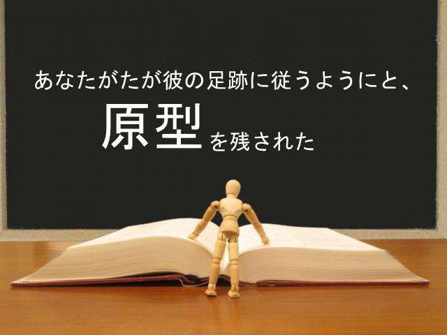 あなたがたが彼の足跡に従うようにと、原型を残された:回復訳聖書と他の日本語訳との比較(28)