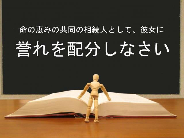 命の恵みの共同の相続人として、彼女に誉れを配分しなさい:回復訳聖書と他の日本語訳との比較(29)