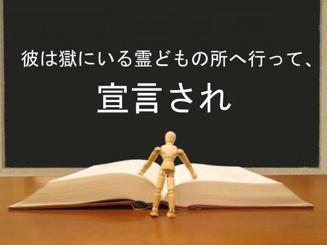 彼は獄にいる霊どもの所へ行って、宣言され:回復訳聖書と他の日本語訳との比較(30)