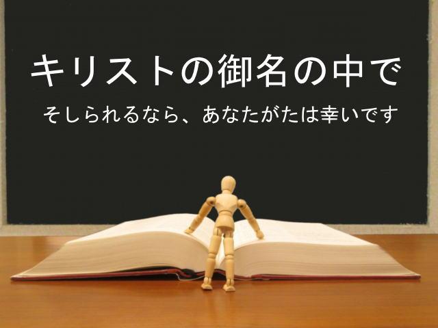 キリストの御名の中でそしられるなら、あなたがたは幸いです:回復訳聖書と他の日本語訳との比較(31)