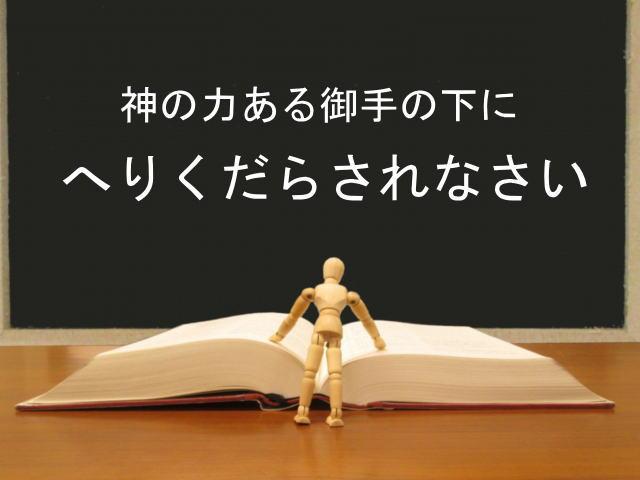 神の力ある御手の下にへりくだらされなさい:回復訳聖書と他の日本語訳との比較(32)