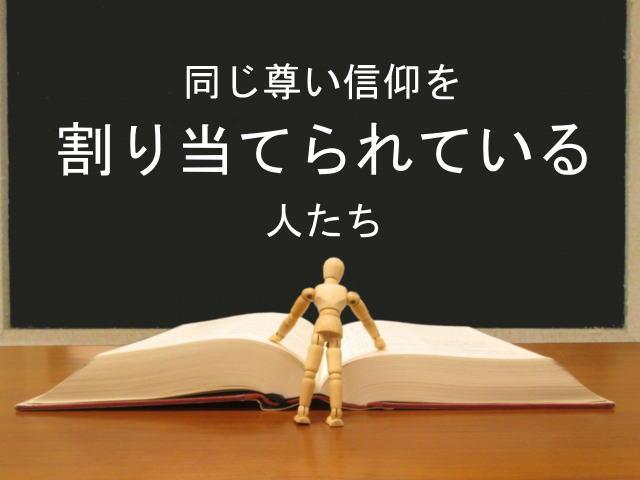 同じ尊い信仰を割り当てられている人たち:回復訳聖書と他の日本語訳との比較(33)