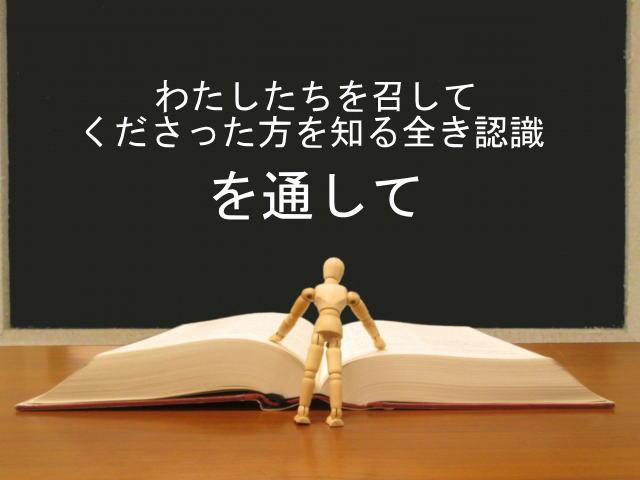 わたしたちを召してくださった方を知る全き認識を通して:回復訳聖書と他の日本語訳との比較(34)