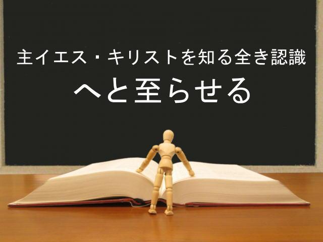 主イエス・キリストを知る全き認識へと至らせる:回復訳聖書と他の日本語訳との比較(35)