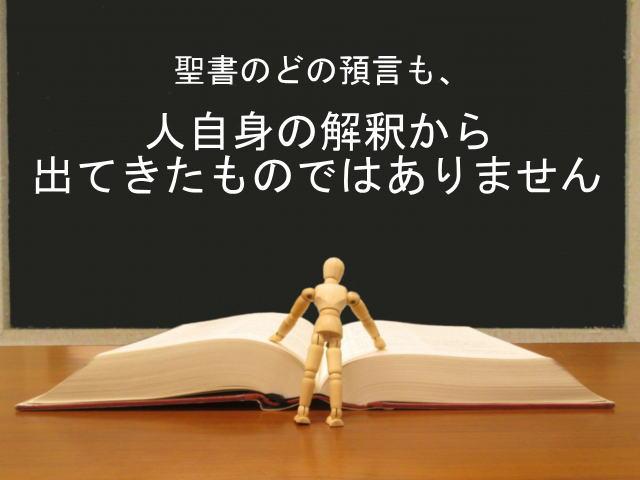 聖書のどの預言も、人自身の解釈から出てきたものではありません:回復訳聖書と他の日本語訳との比較(36)