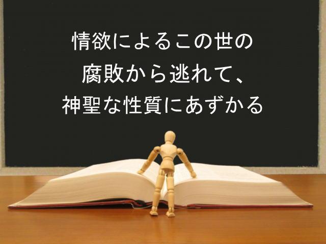 情欲によるこの世の腐敗から逃れて、神聖な性質にあずかる:回復訳聖書と他の日本語訳との比較(37)