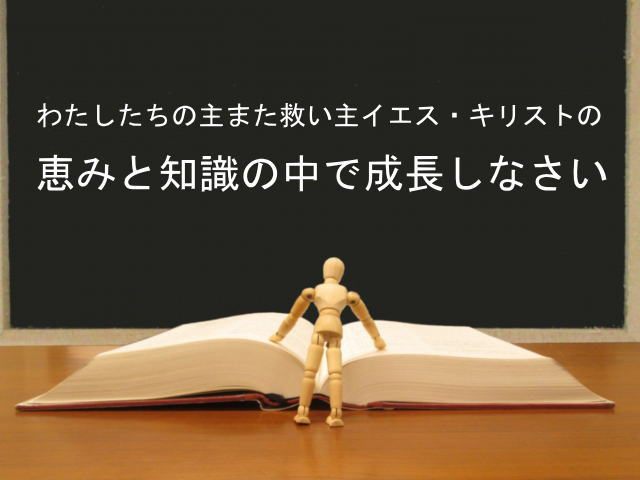 わたしたちの主また救い主イエス・キリストの恵みと知識の中で成長しなさい:回復訳聖書と他の日本語訳との比較(38)