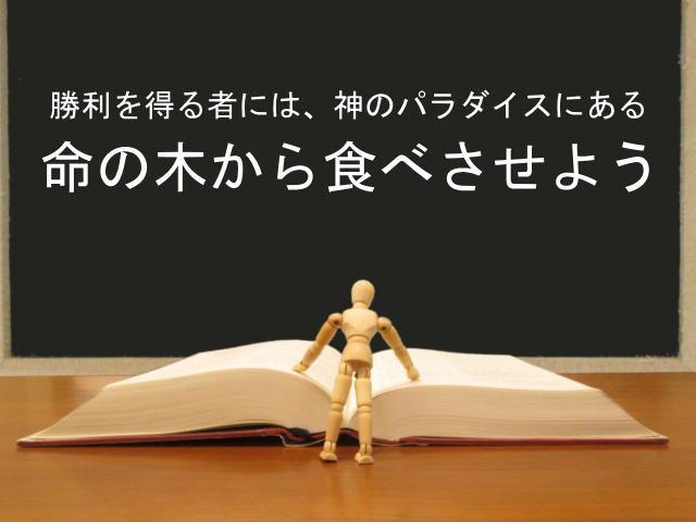 勝利を得る者には、神のパラダイスにある命の木から食べさせよう:回復訳聖書と他の日本語訳との比較(39)