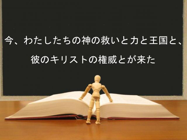 今、わたしたちの神の救いと力と王国と、彼のキリストの権威とが来た:回復訳聖書と他の日本語訳との比較(40)