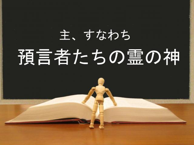 主、すなわち預言者たちの霊の神:回復訳聖書と他の日本語訳との比較(42)