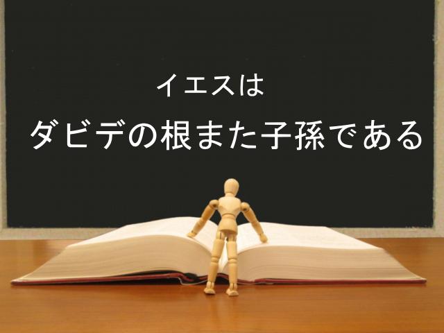 イエスはダビデの根また子孫である:回復訳聖書と他の日本語訳との比較(43)