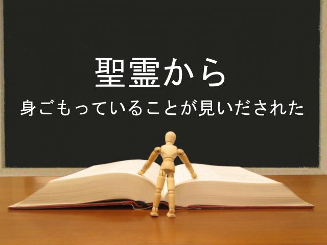 聖霊から身ごもっていることが見いだされた:回復訳聖書と他の日本語訳との比較(44)