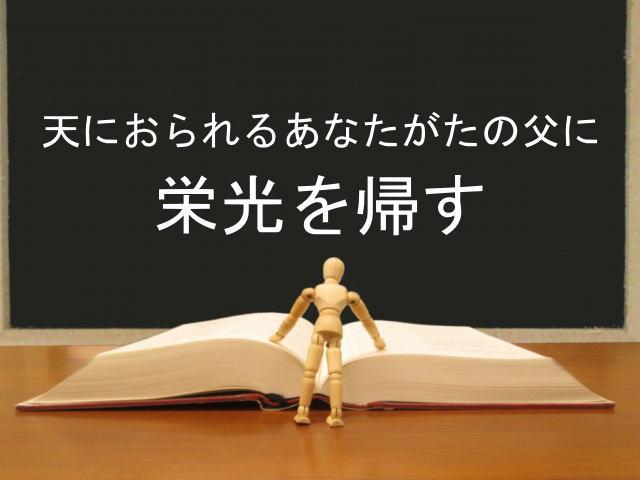 天におられるあなたがたの父に栄光を帰す:回復訳聖書と他の日本語訳との比較(46)