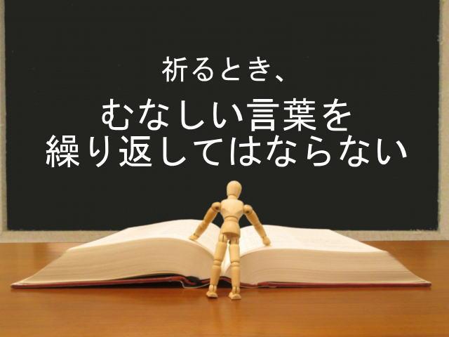 祈るとき、むなしい言葉を繰り返してはならない:回復訳聖書と他の日本語訳との比較(47)
