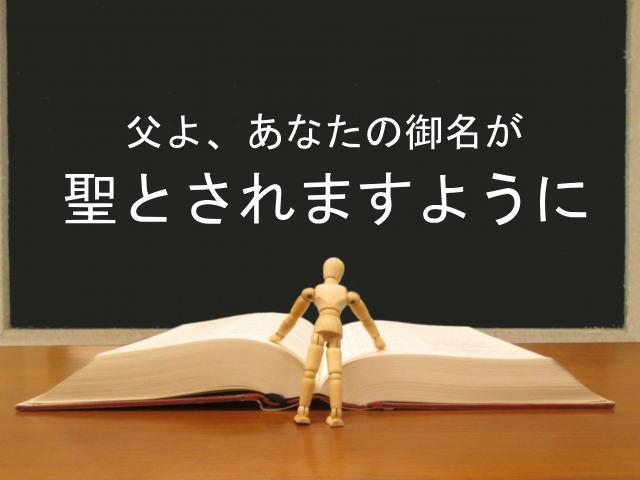 父よ、あなたの御名が聖とされますように:回復訳聖書と他の日本語訳との比較(48)